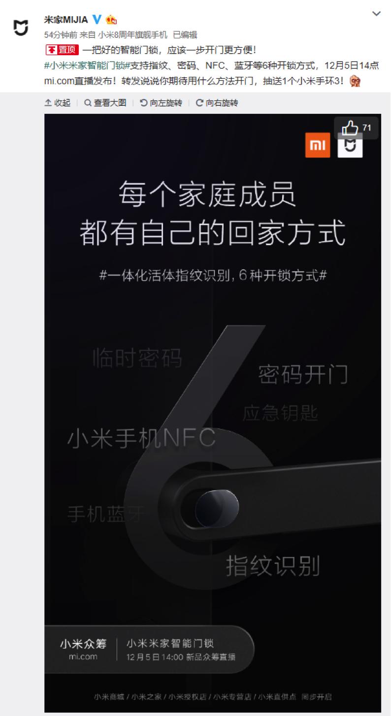 小米米家智能门锁明日众筹发布:多达6种开锁方式-瓦力评测