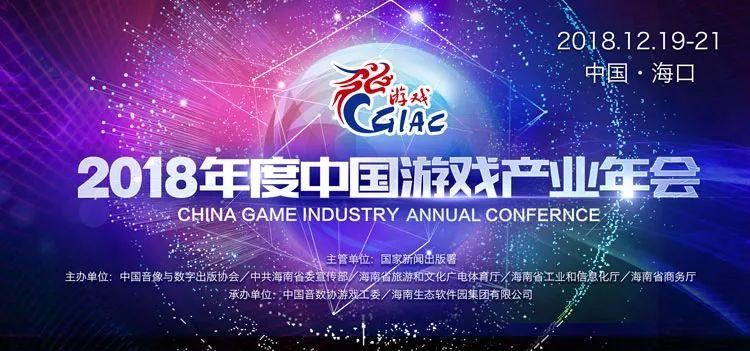 2018年度中国游戏产业年会