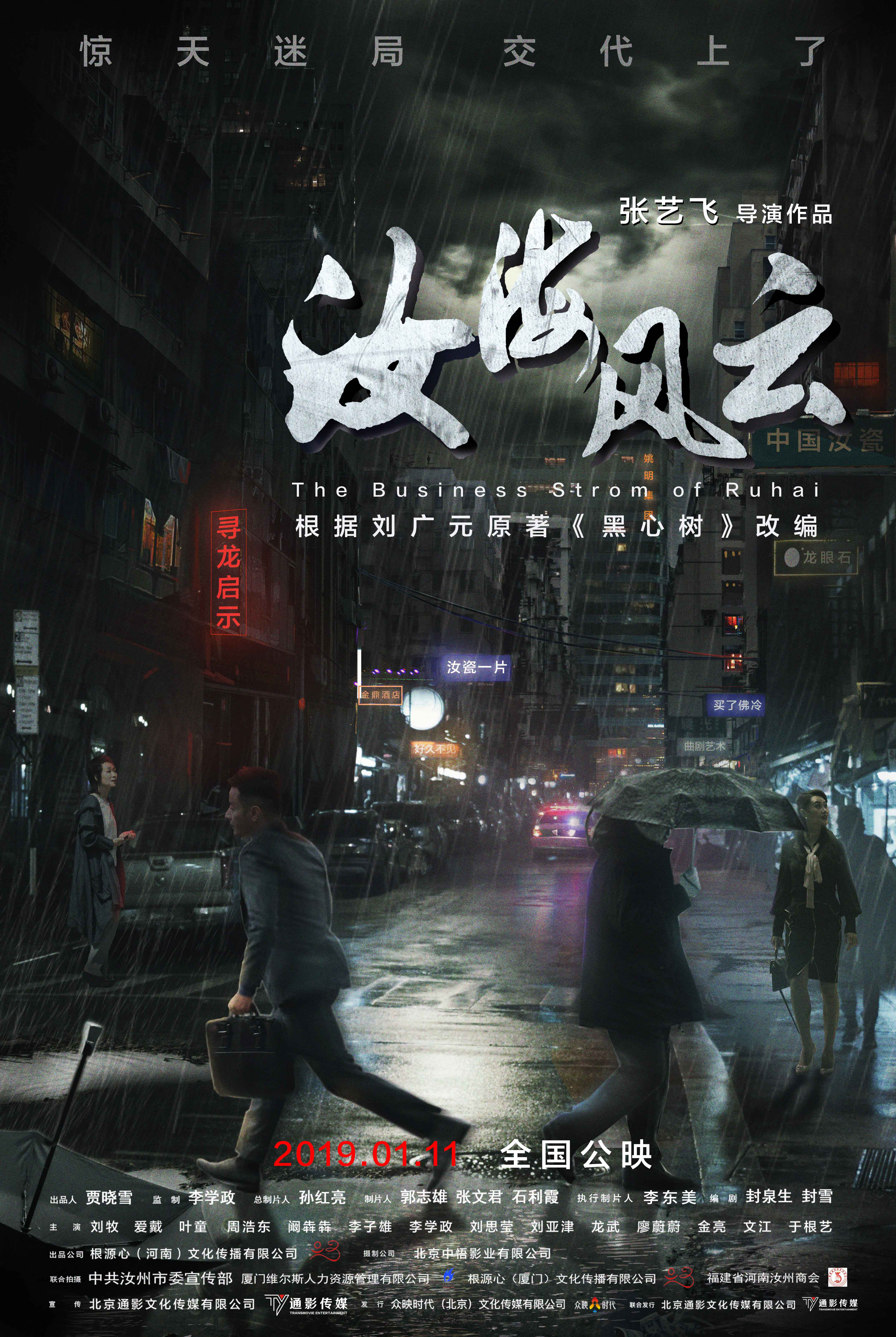 """电影《汝海风云》1月11日开播""""最毒""""兄弟情 """"寻觅版""""海报泄漏线索"""