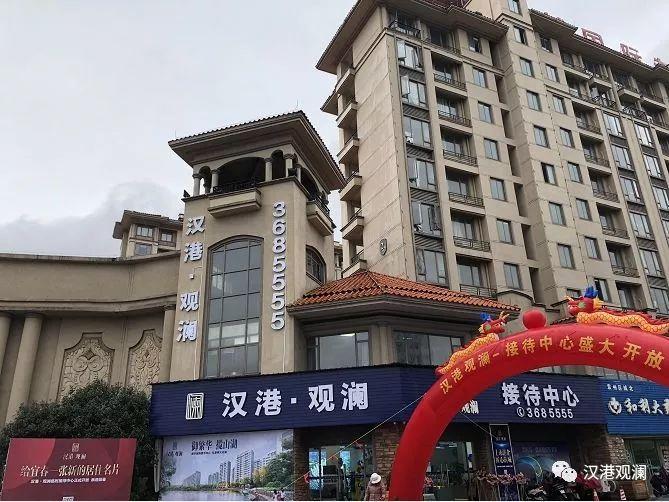 万众瞩目!汉港·观澜临时接待中心已于12月8日盛大开启!