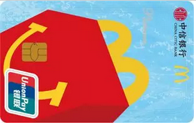 福利来啦!中信麦当劳联名卡上市 开心乐园餐免费吃1年76 作者:厦门微辰金服 帖子ID:978