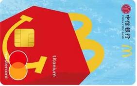 福利来啦!中信麦当劳联名卡上市 开心乐园餐免费吃1年87 作者:厦门微辰金服 帖子ID:978