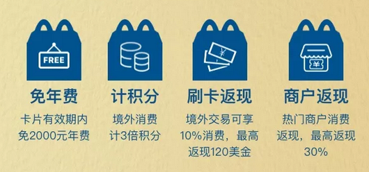 福利来啦!中信麦当劳联名卡上市 开心乐园餐免费吃1年65 作者:厦门微辰金服 帖子ID:978