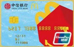 福利来啦!中信麦当劳联名卡上市 开心乐园餐免费吃1年30 作者:厦门微辰金服 帖子ID:978