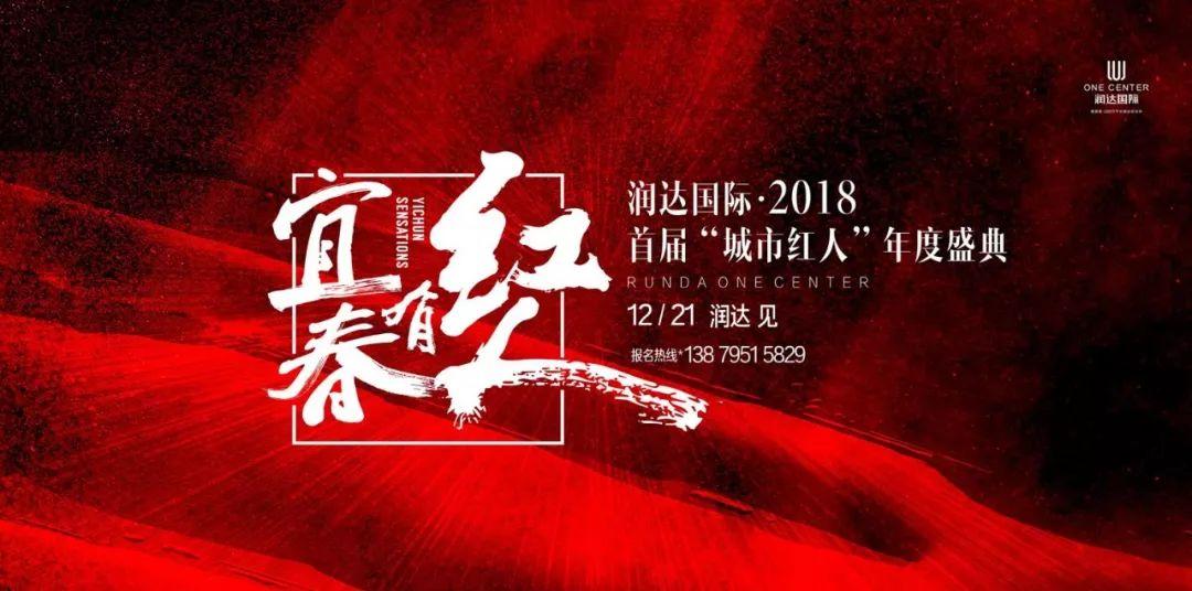 """2018宜春首届""""城市红人""""年度盛典即将盛启!(内附红人视频)"""