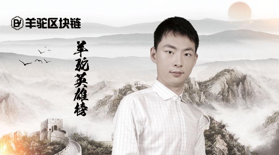 羊驼英雄榜大咖分享会之孔庆勋——90后如何追赶未来浪潮