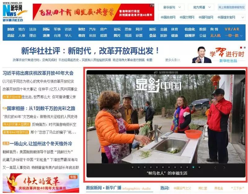 """明月山温汤镇在新华网霸屏了!《给""""候鸟老人""""带来了幸福生活》"""