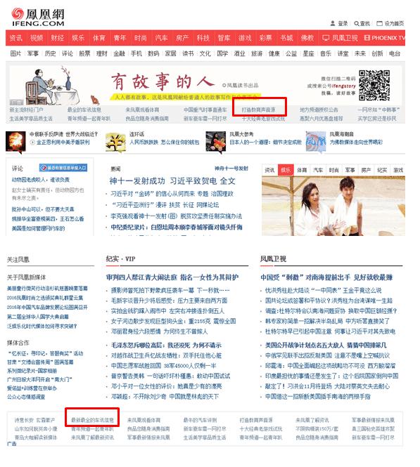 凤凰网,凤凰新闻广告