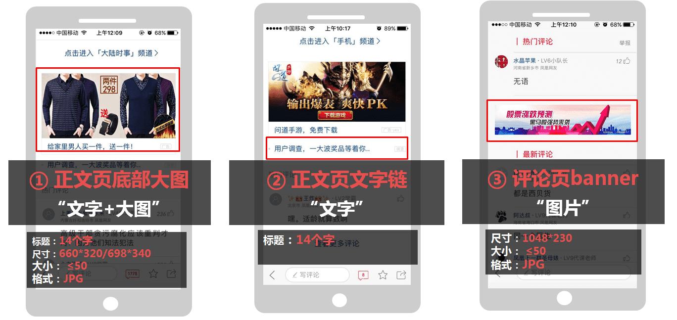 凤凰网,(钦州直通车代操),凤凰新闻广告