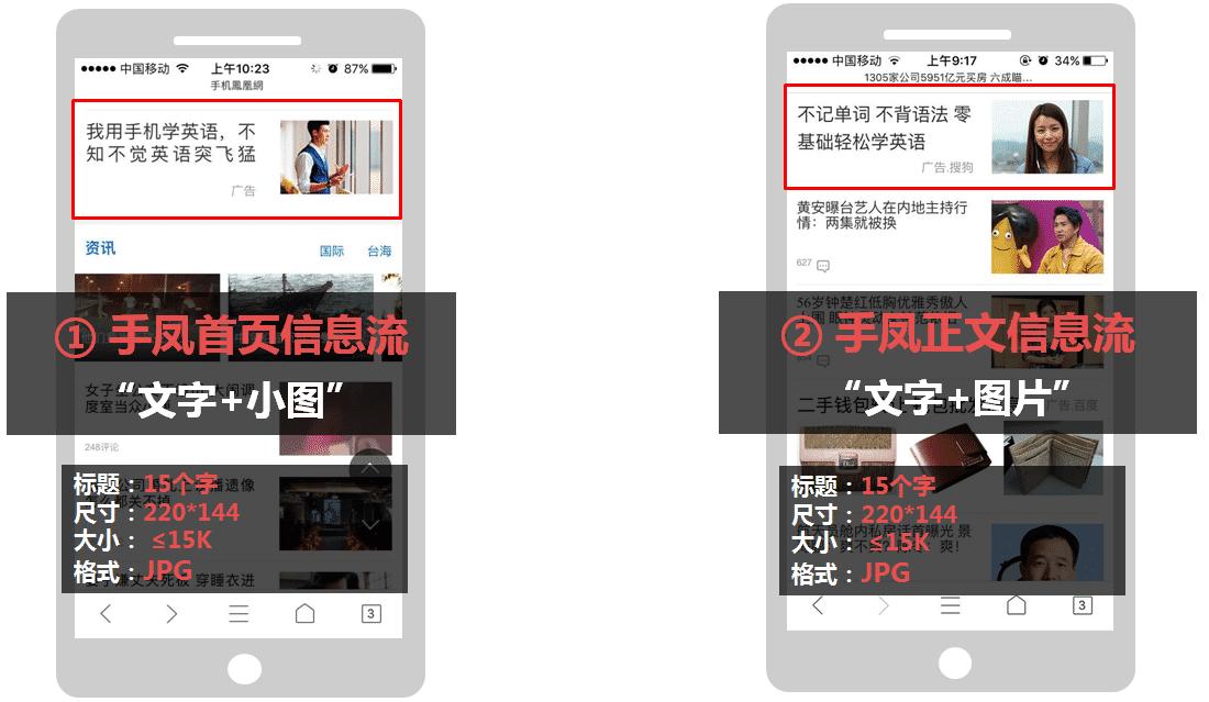 凤凰网,(南宁拼多多培训),凤凰新闻广告