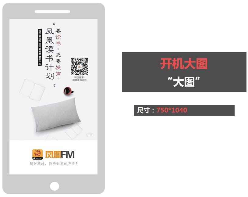 鳳凰FM開機大圖