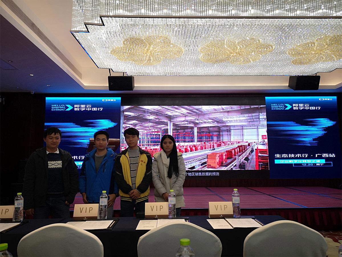 峰程7080參加2018年華南阿裏雲數字中國行·生態技術行廣西站