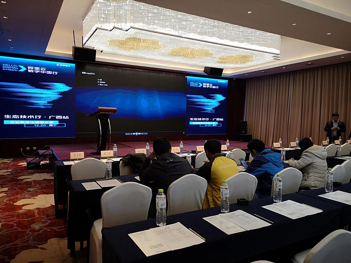 峰程7080參加2018年華南阿裏雲數字中國行·生態技術行廣西站 (5)