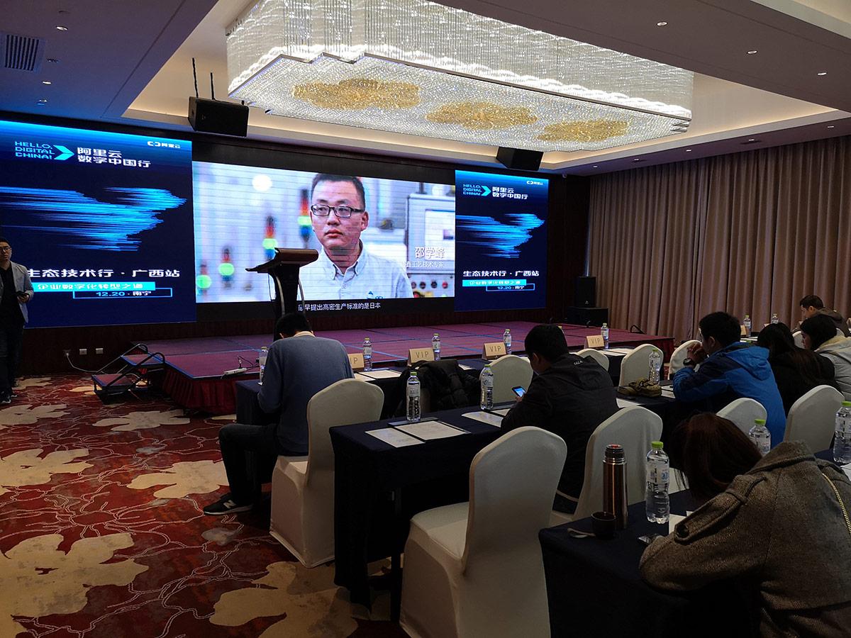 峰程7080參加2018年華南阿裏雲數字中國行·生態技術行廣西站 (3)