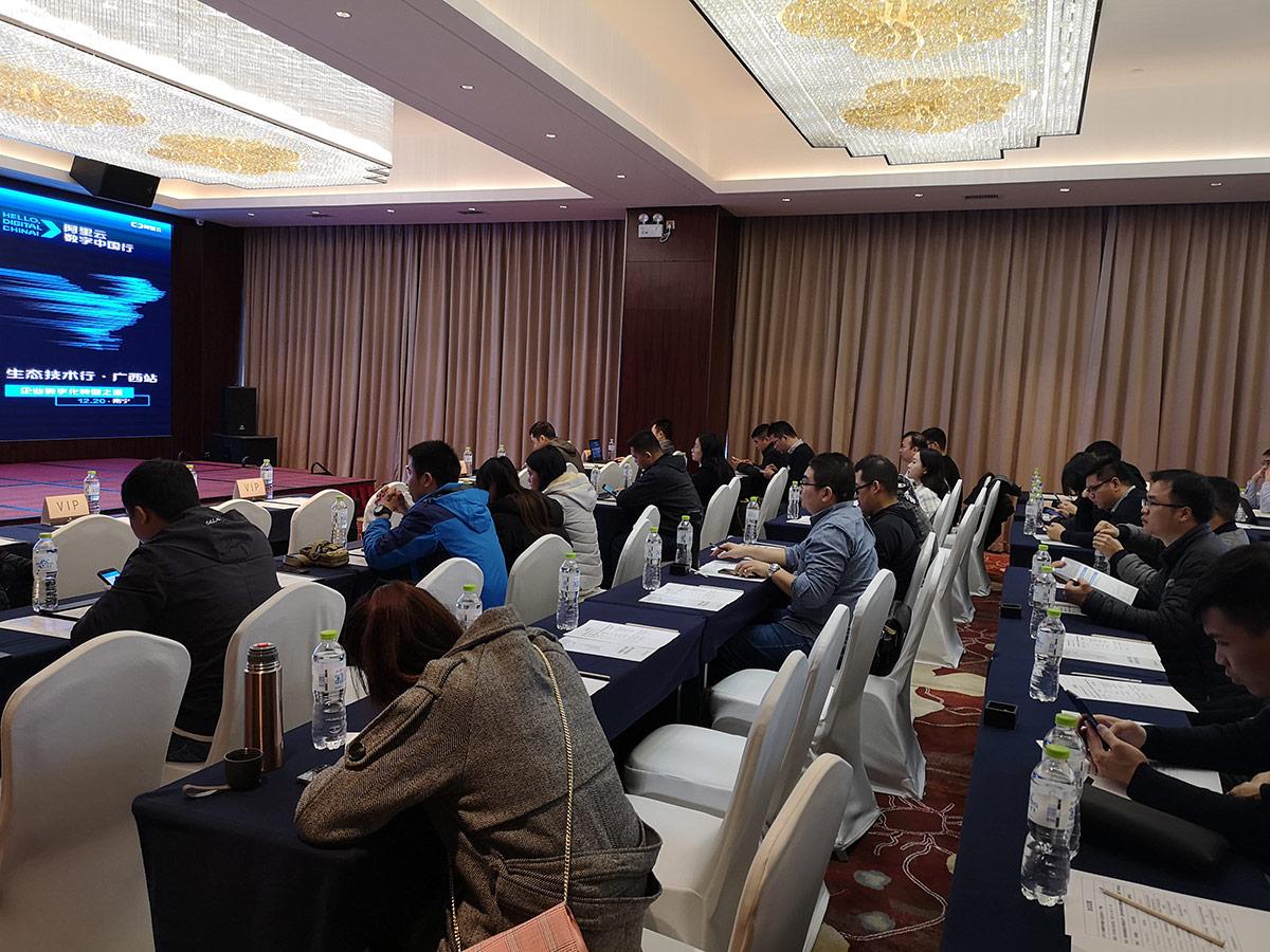峰程7080参加2018年华南阿里云数字中国行·生态技术行广西站 (4)