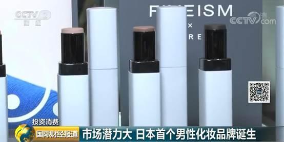 市场潜力大!日本首个男性化妆品牌诞生,你想买吗?