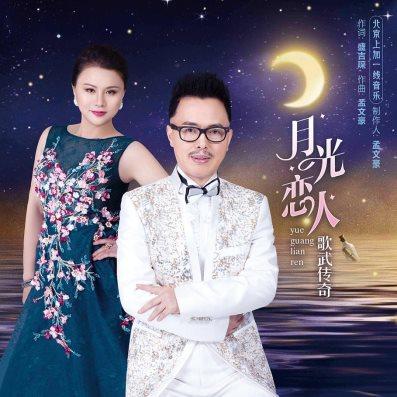 歌武传奇全新单曲《月光恋人》发行 让生命融进这洁白的光芒
