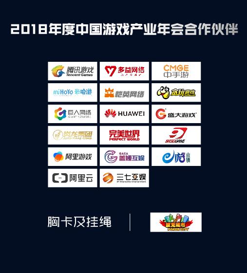 中国游戏产业年会