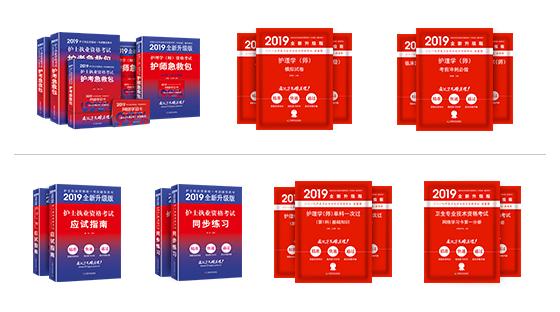 """2019版中科""""小红砖""""医考书强势来袭"""