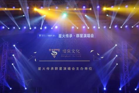 增泉文化主办的星火传承群星演唱会完美收官