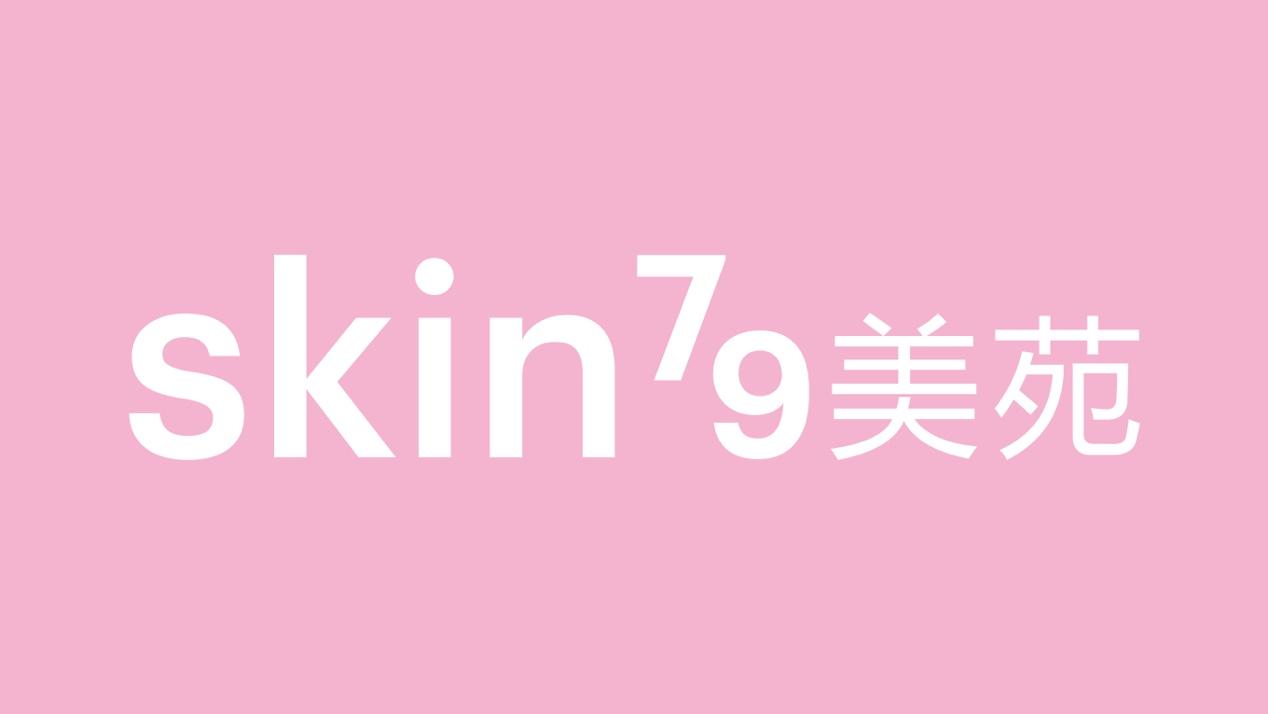 skin79美苑落子山西大学 重构校园美妆服务