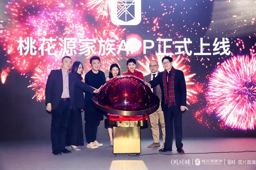 中国最具影响力俱乐部颁奖盛典暨桃花源家族APP上线启动仪式
