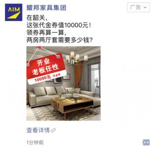 微信广告家居行业