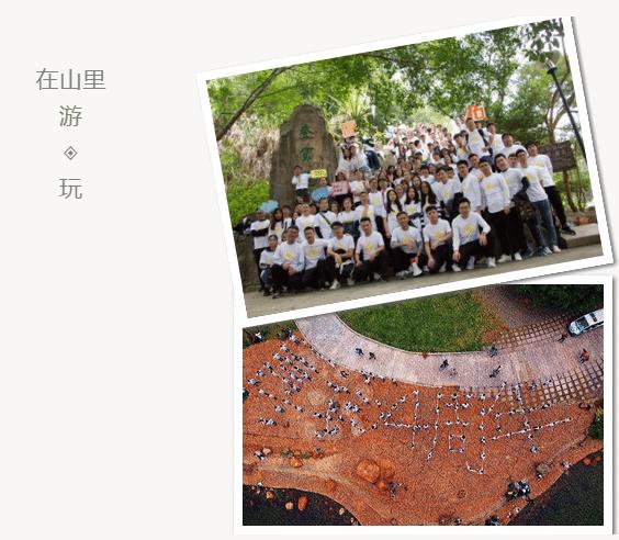深圳厚拓四周年庆爬山