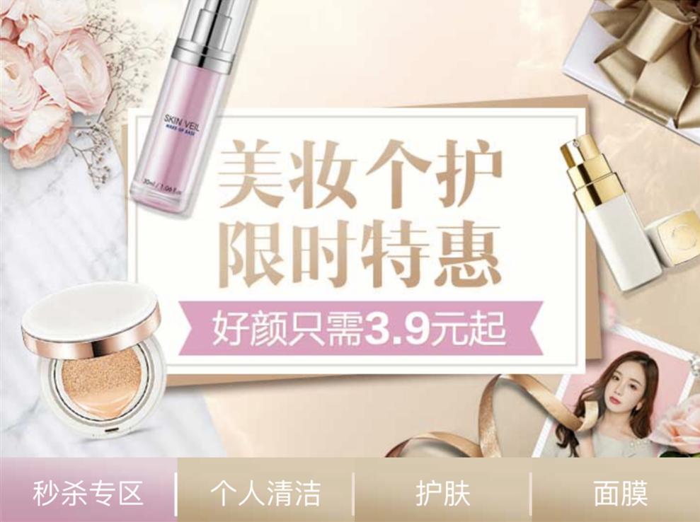 淘集集美妆个护限时特惠 新年美出新高度