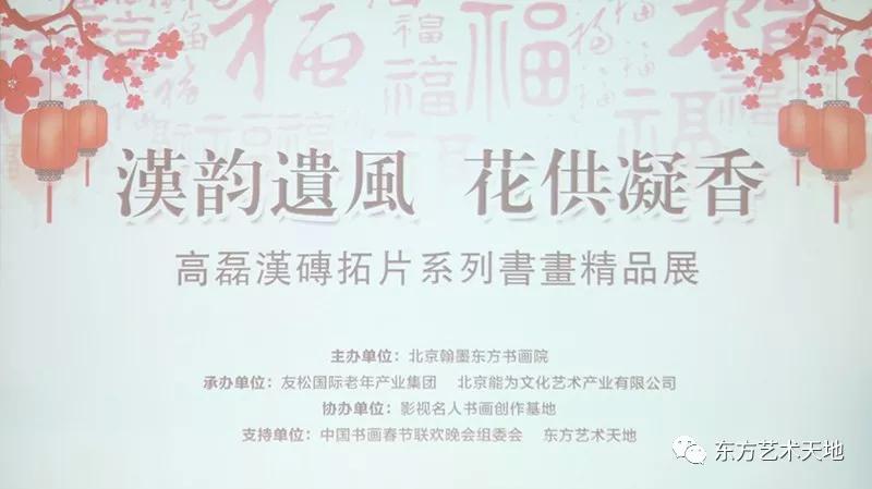 """收藏要点:中国汉砖拓片画领军人物高磊画展在北京琉璃厂西街""""影视名人书画基地""""隆重开幕"""