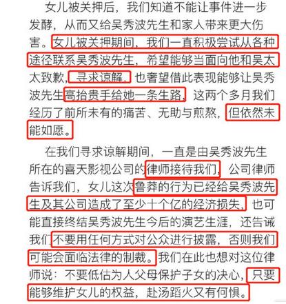 7年长跑的地下恋情,换来的却是一纸罪名,吴秀波的解释好无力