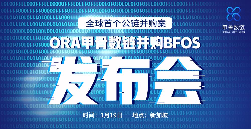 全球首个公链并购案,区块链数据库存储ORA甲骨数链并购BFOS