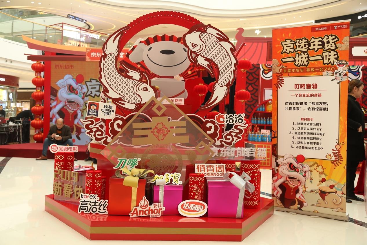 京东年货节|一城一味,年味十足ZAO新年