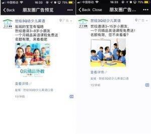 教育行业微信广告案例