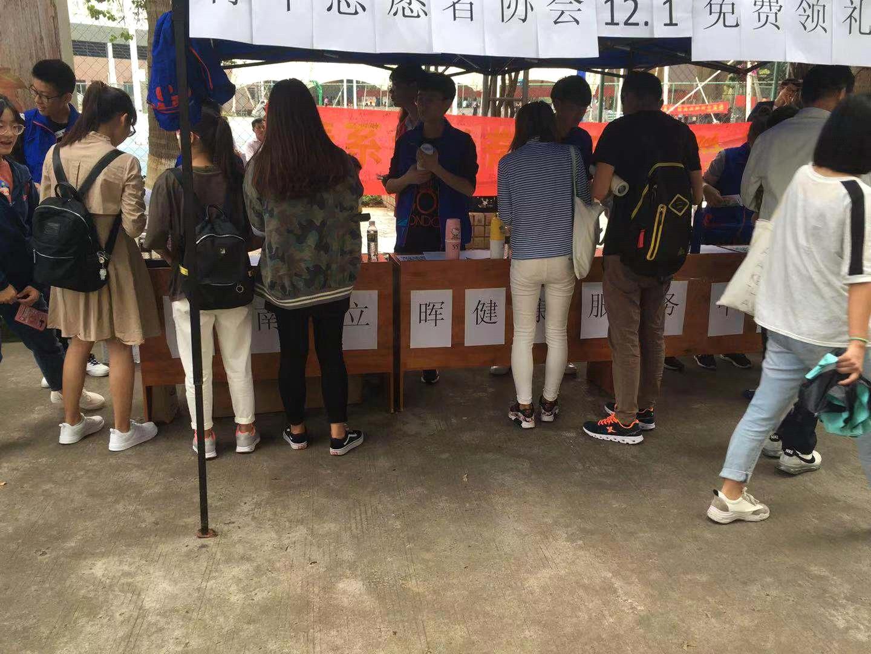 海南立晖健康服务中心艾滋病宣教工作圆满成功(图文)
