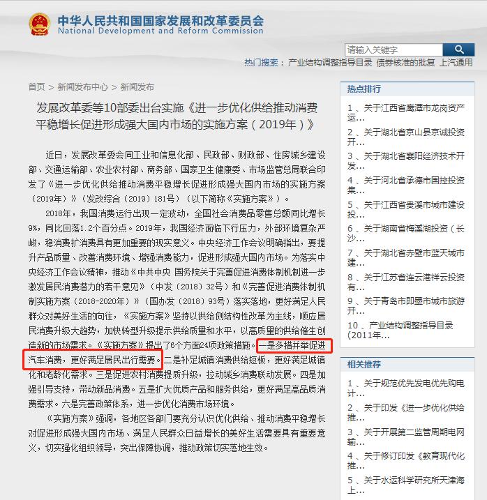 十部委发文促消费 六点理清汽车板块实施方案-内蒙古文化