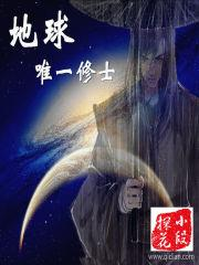 地球唯一修士