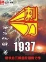 刺刀1937
