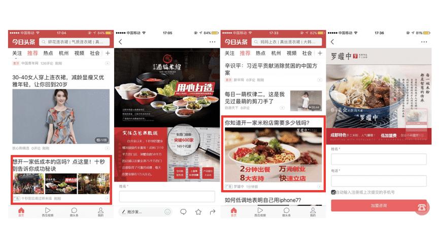 今日头条广告餐饮行业案例