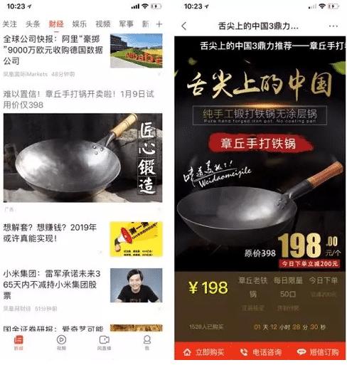 二类电商推广案例章丘铁锅