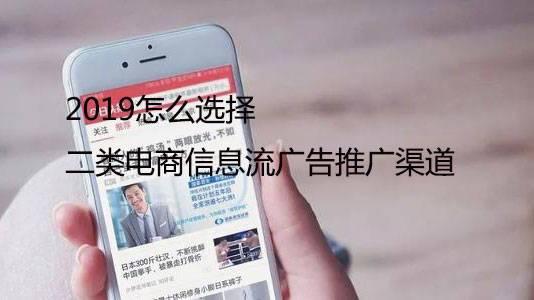 二类电商信息流广告推广