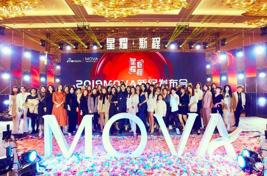 MOVA发布重磅新品 2019社交电商新构想