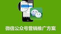 微信公众号推广广告