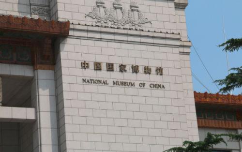 中国国家博物馆将于3月20日起闭馆施工
