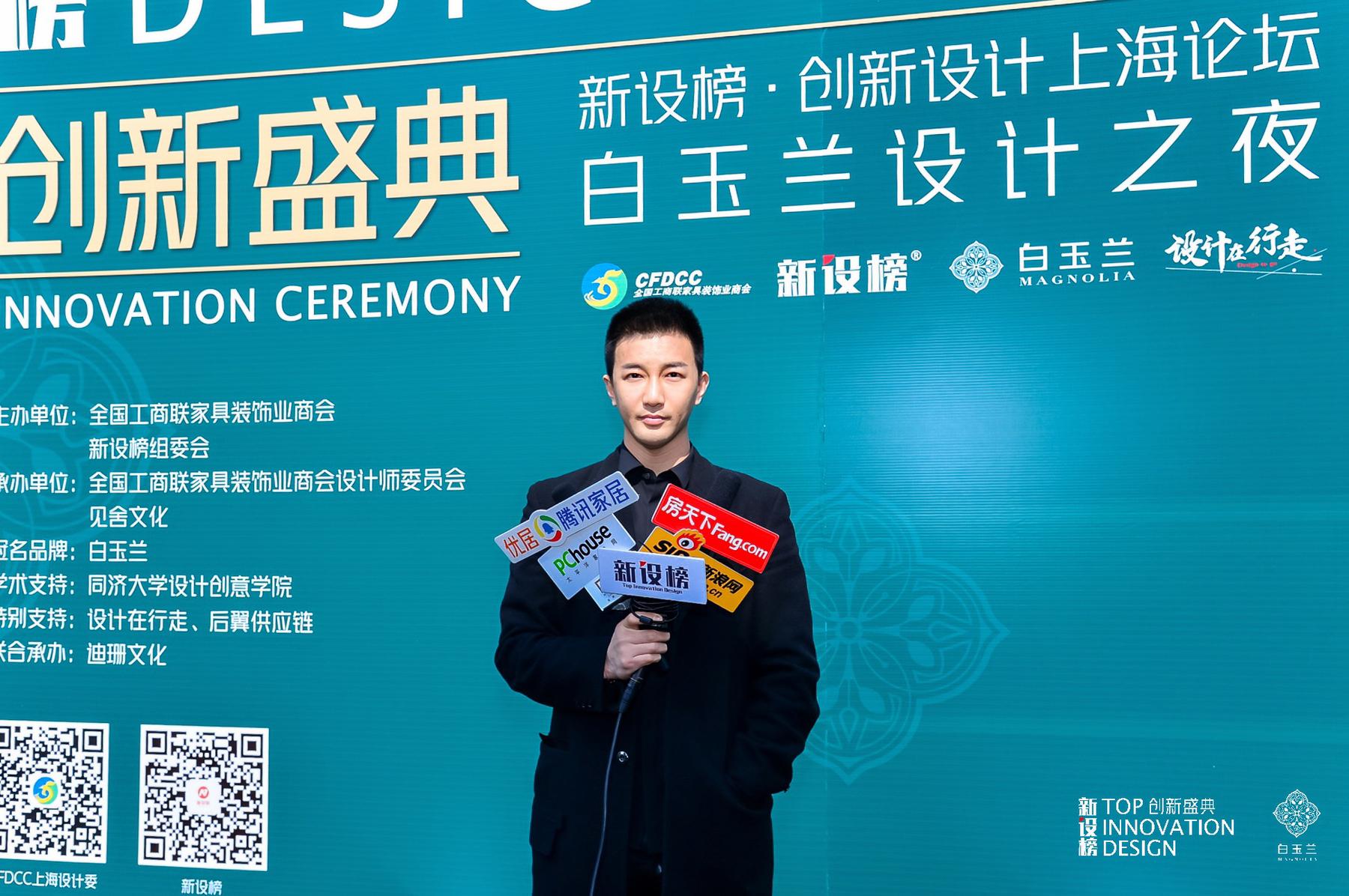 """设计师邵沛荣获新设榜""""年度创新设计杰出人物""""称号"""