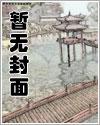 东方淫书换:梦幻传说的异变