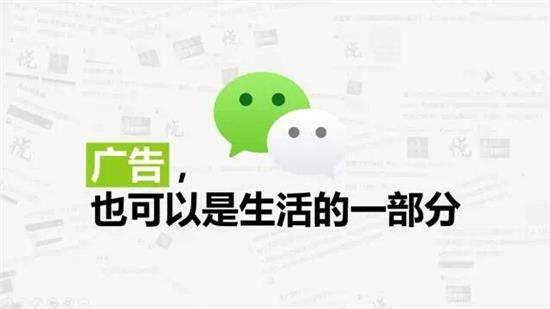 微信朋友圈广告开户需要哪些资质?