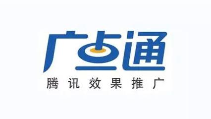 深圳Tencent广点通投放广告价格