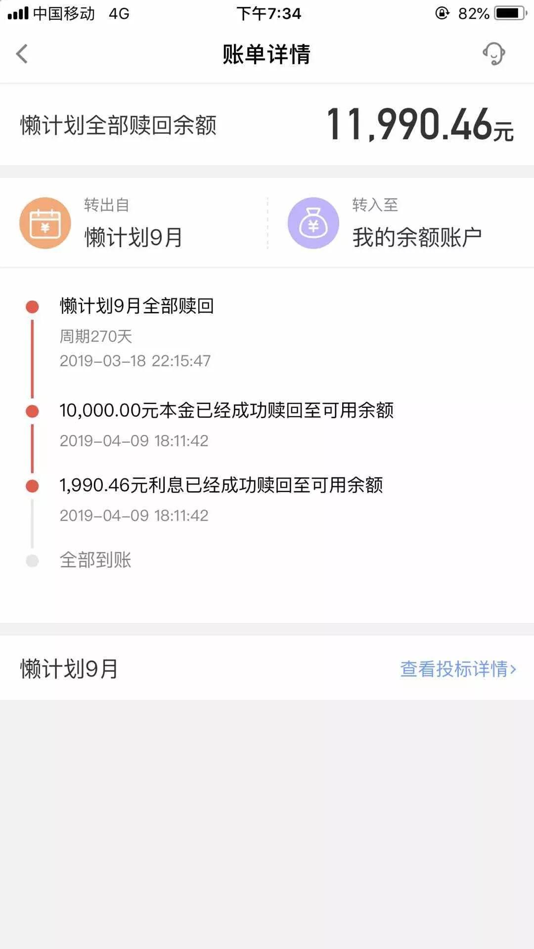荷包金融/银谷在线/爱钱进/口袋理财/懒财网等平台最新回款消息