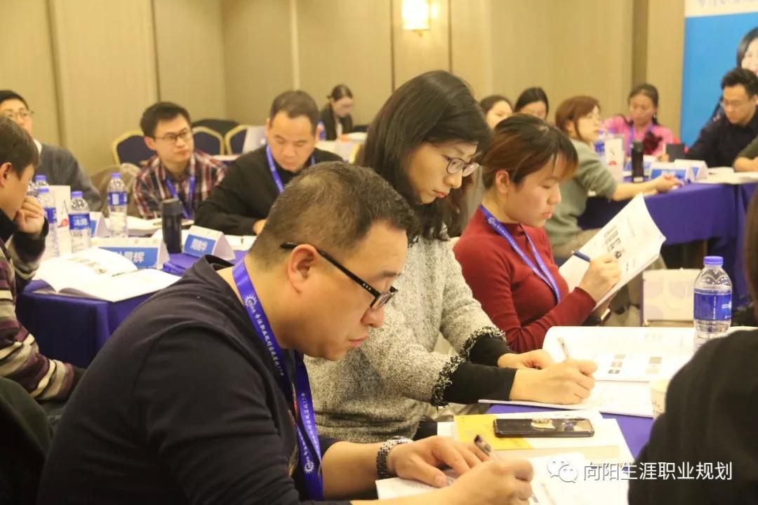 向阳生涯CCP生涯规划师培训